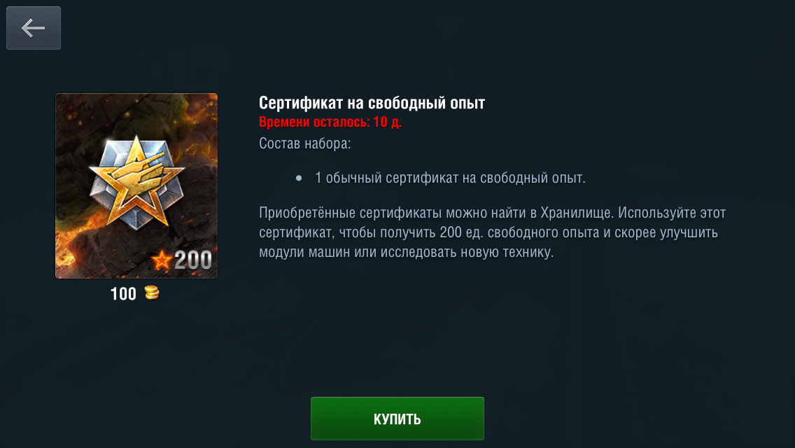 Валюта в world of tanks в рублях